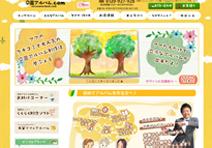 卒園アルバム.comキャプチャ画像