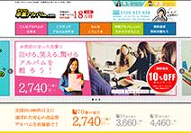 卒業アルバム.comキャプチャ画像