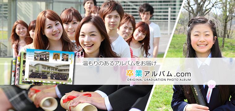卒業アルバム.comへ