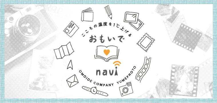 卒園アルバム.comへ