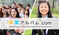 卒業アルバム.com