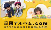 卒園アルバム.com